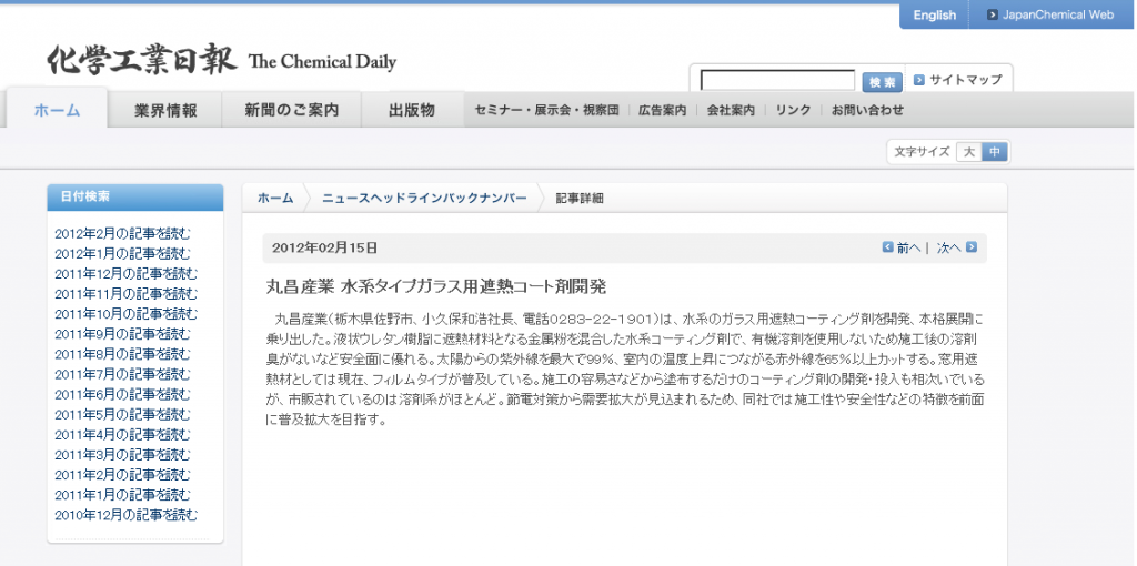 化学工業日報2012-2-15記事
