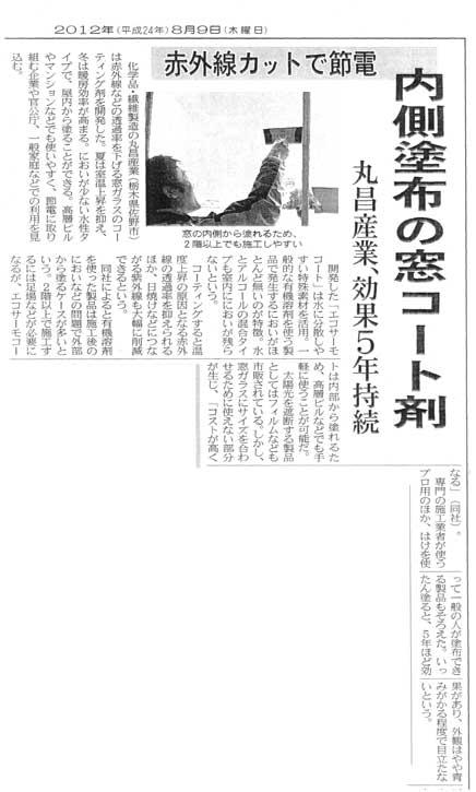 日経2012-8-9