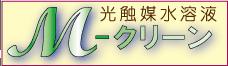 光触媒M-クリーン